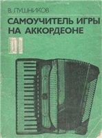 Самоучитель игры на аккордеоне В. Лушников,  Москва 1991г.